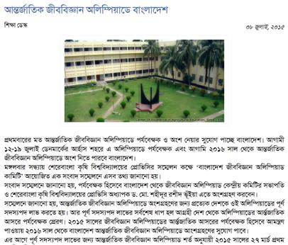 dainikdhakareport.com