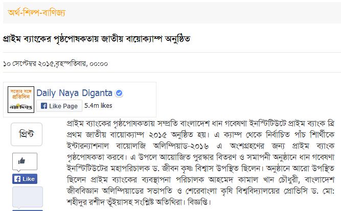 media_naya_diganta