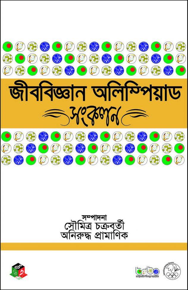 Cover_Jibbiggan_Olympiad_Sonkolon