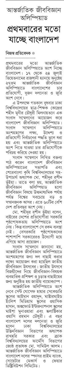 Prothom_Alo_x2016_07_14_17_0_b.jpg.pagespeed.ic.JFH7u9vifg