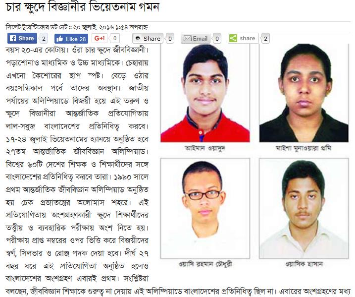 Sylhet24.net_2016_07_20
