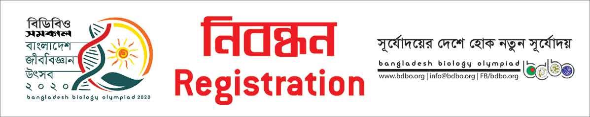 bdbo 2020 registration